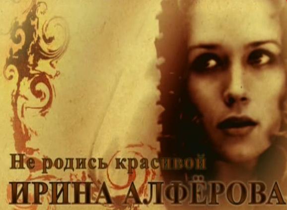 """Ирина Алфёрова. """"Не родись красивой"""""""