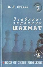 Славин Иосиф Лазаревич «Учебник — задачник шахмат», кн. 7