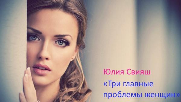Три главные проблемы женщина 2.jpg