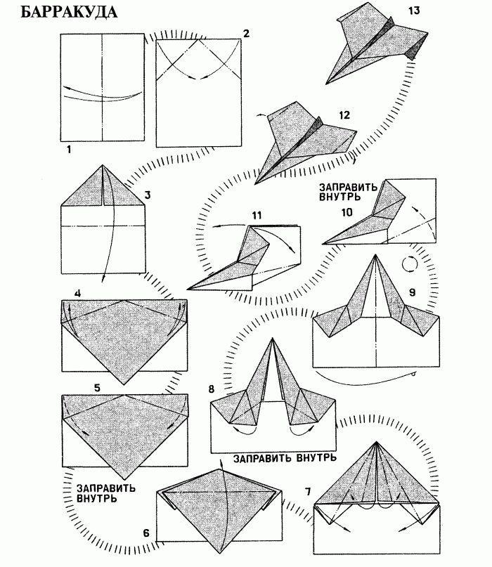 Бумажные самолетики(Зато
