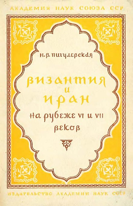 Византия и Иран на рубеже VI и VII веков