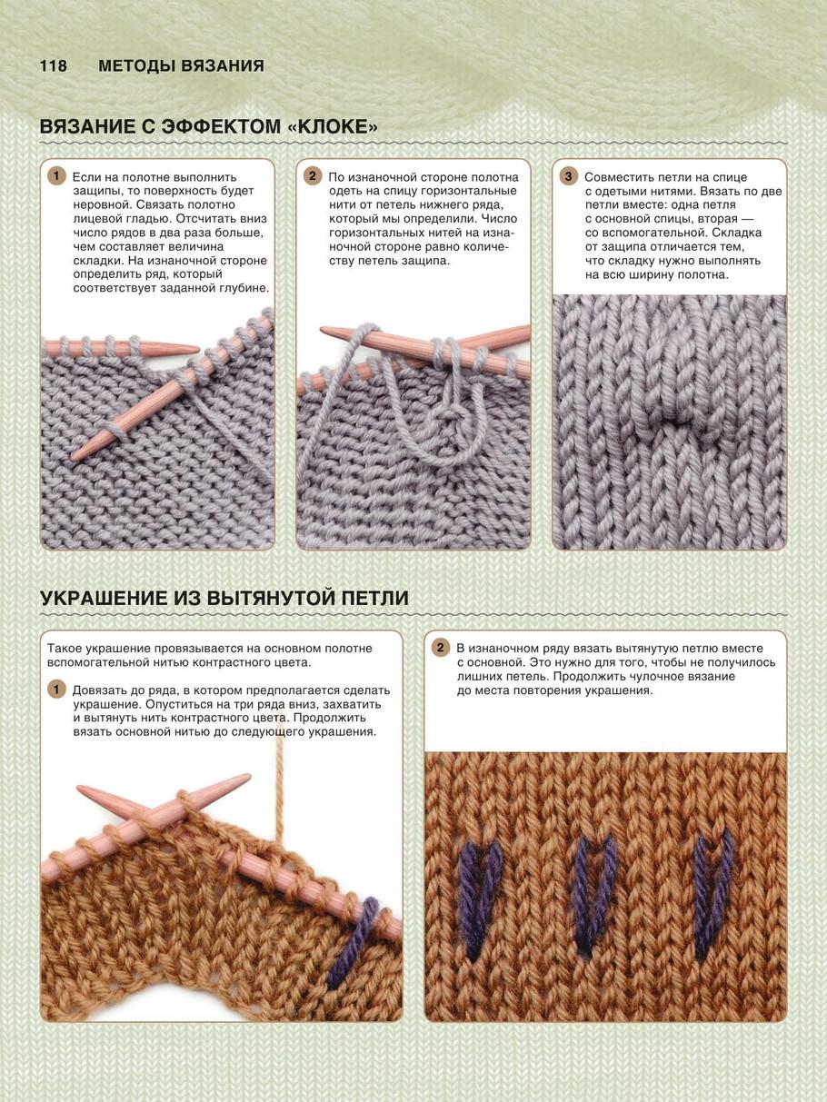 Самоучитель вязания крючком. ажурные узоры т. чижик