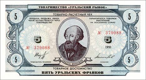 Пять франков. Лицевая сторона. Легендарный Никита Демидов (1656-1725) – бывший тульский оружейник, основатель династии уральских промышленников, один из главных поставщиков оружия для российской армии в годы Северной войны.