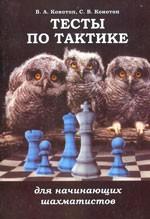 Конотоп Валентин, Конотоп Сергей «Тесты по тактике для начинающих шахматистов»