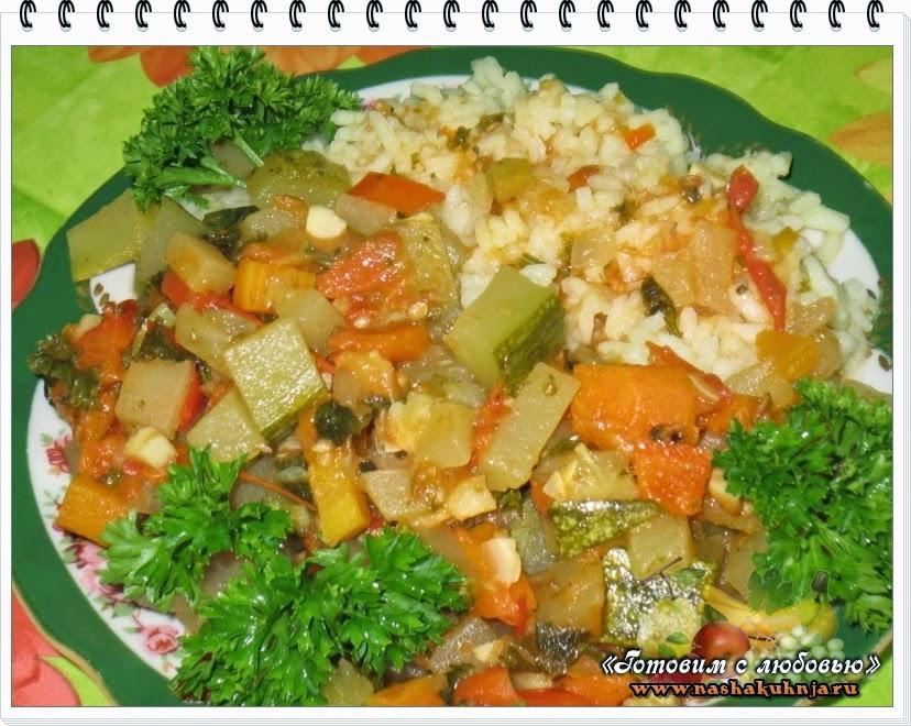 Вкусный рис с овощами рецепт с фото