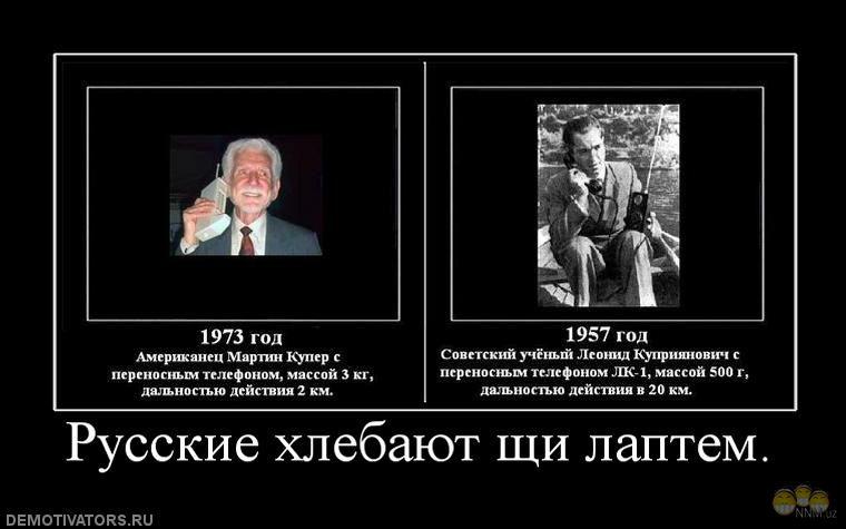 Вклад русских в мировую науку