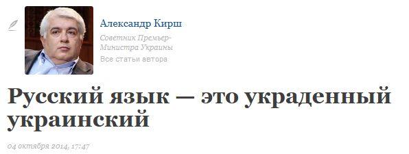 Москали украли у украинцев русский язык! Надо вернуть украденное!
