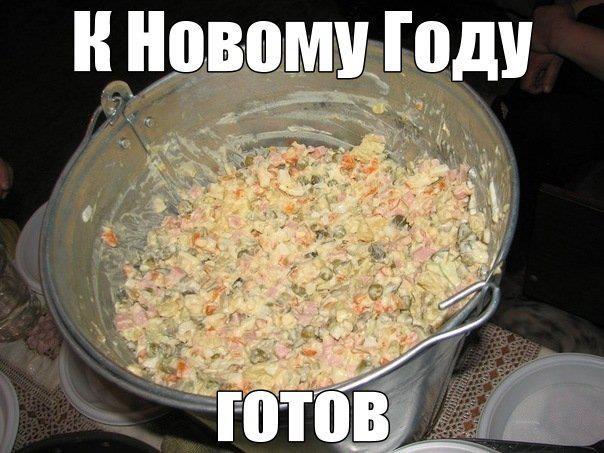 А вы готовы?)))
