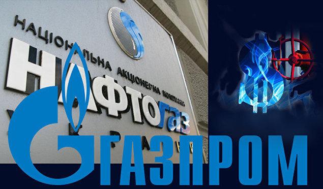 «Нафтогазу» снова дали под зад: суд Швейцарии снял арест с акций «Газпрома»