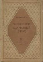 Гербстман Александр Осипович «Современный шахматный этюд»