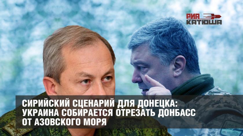 Сирийский сценарий для Донецка: Украина собирается отрезать Донбасс от Азовского моря