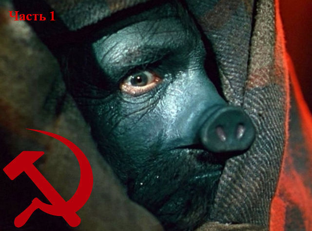 Чертовщина в СССР