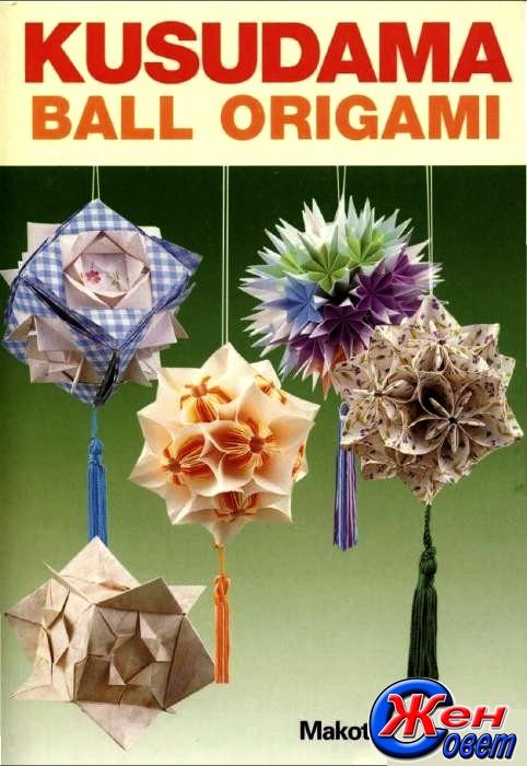 Kusudama. Ball origami