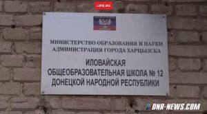 В  Иловайске назвали школу именем Михаила Толстых комбата Гиви