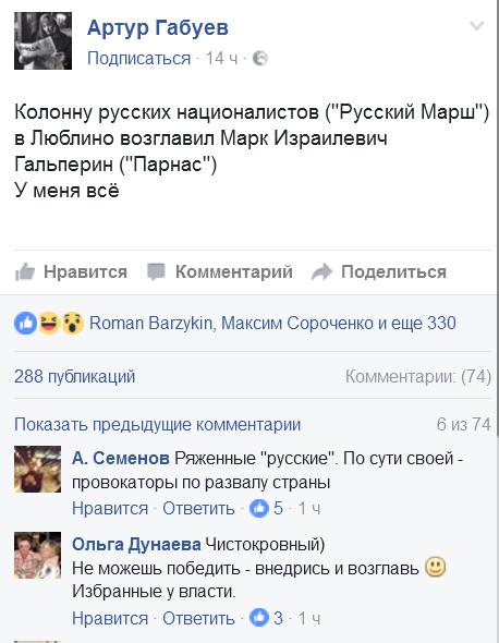"""Все что вам нужно знать о """"русских"""" националистах"""