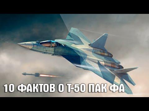 10 интересных фактов о самолете T-50 (ПАК ФА) | Видео YouTube