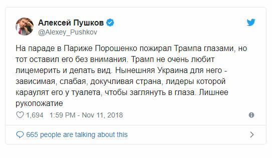 Пожирал его глазами: Пушков объяснил, почему Трамп не стал пожимать руку Порошенко