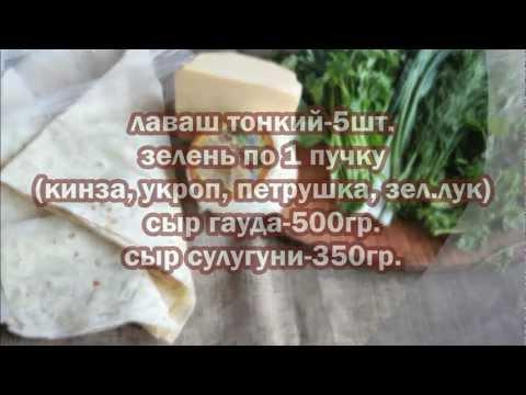 Видео рецепт - готовим лаваш с сыром и зеленью на гриле