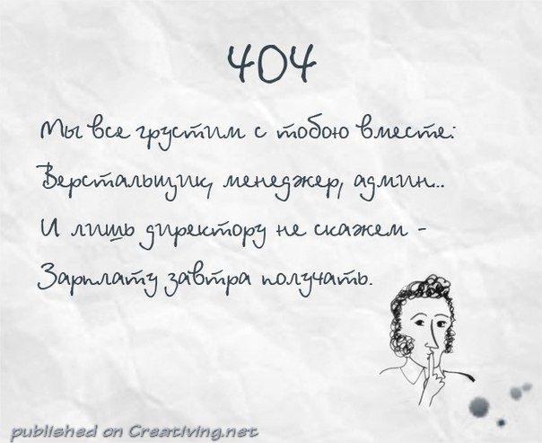 «404 Not Found» по-пушкински