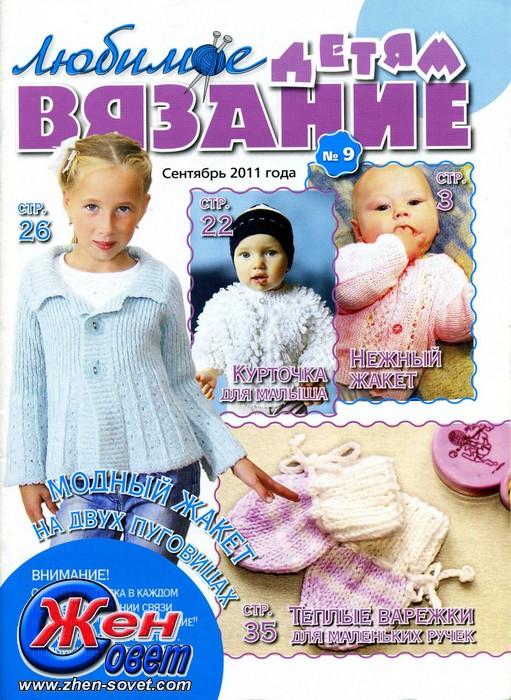Вязание журнал наши дети 628