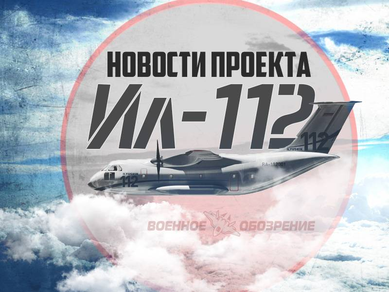Новости проекта Ил-112