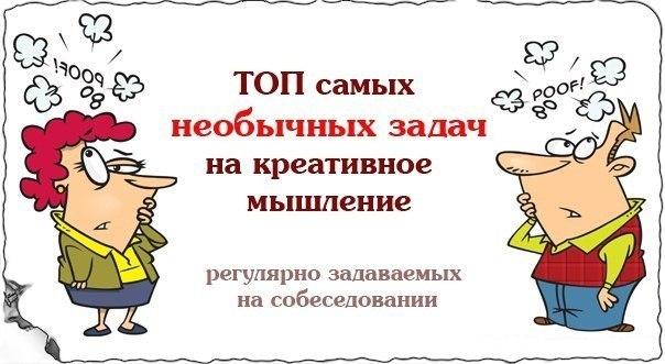 Задачи на креативное мышление))