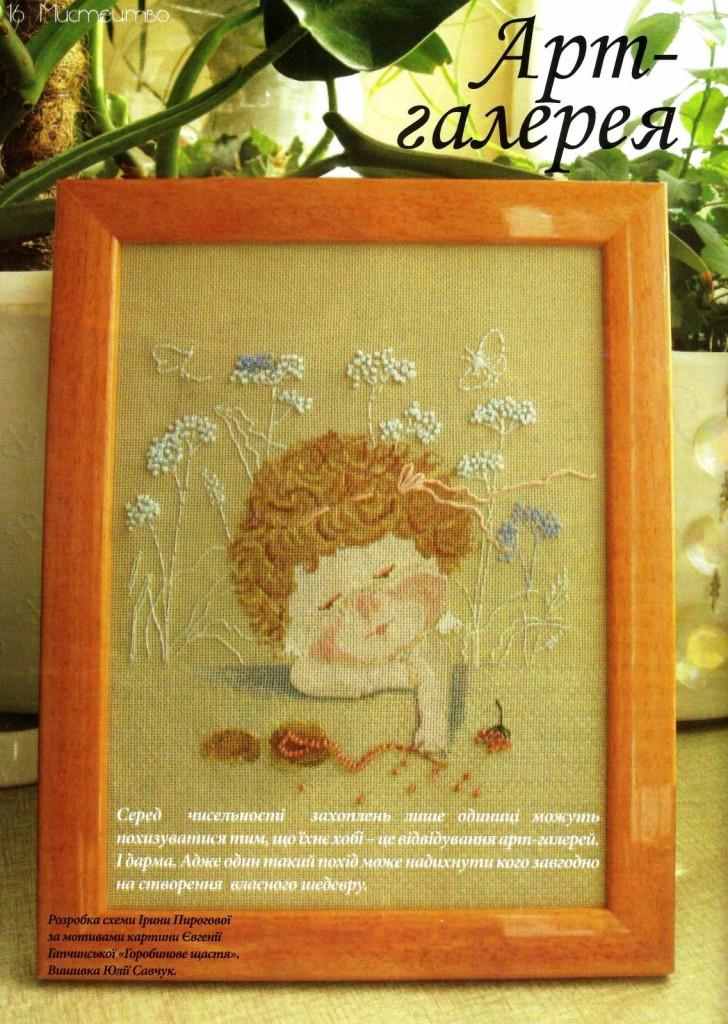 Схемы вышивки картин гапчинская