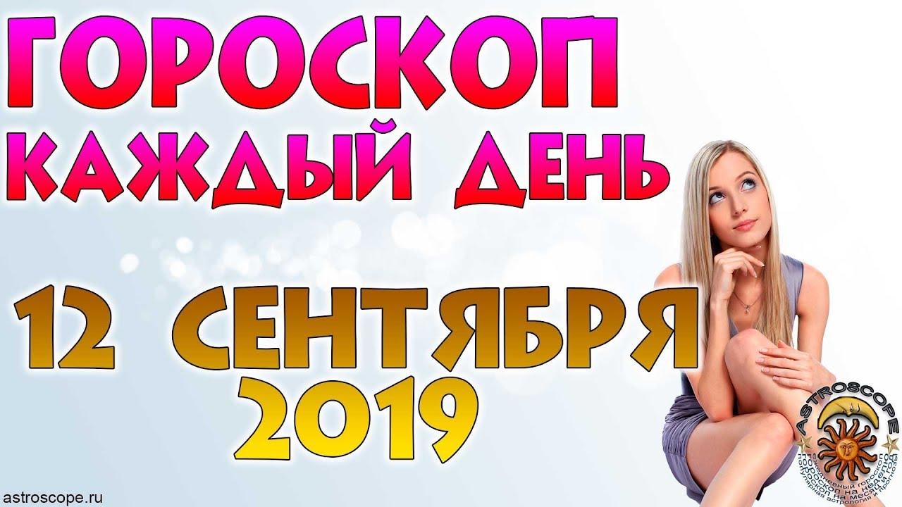 Гороскоп на 12 сентября 2019