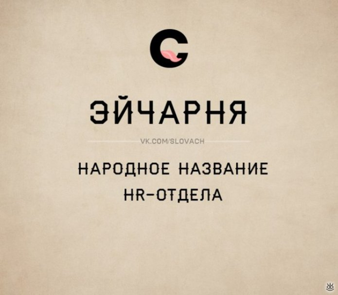 Новые русские словечки 18