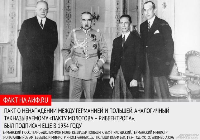 Операция «Консервы». Как Гитлер создал предлог для нападения на Польшу