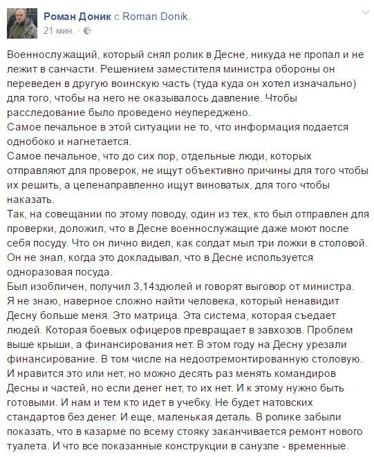"""Сколько ни меняй командиров: известный волонтер пояснил """"скотские"""" условия в """"Десне"""""""