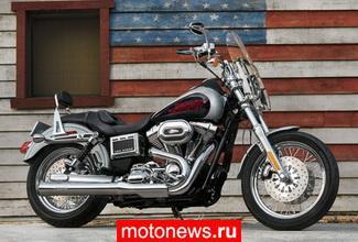 Harley-Davidson отзывает немного мотоциклов Dyna Low Rider