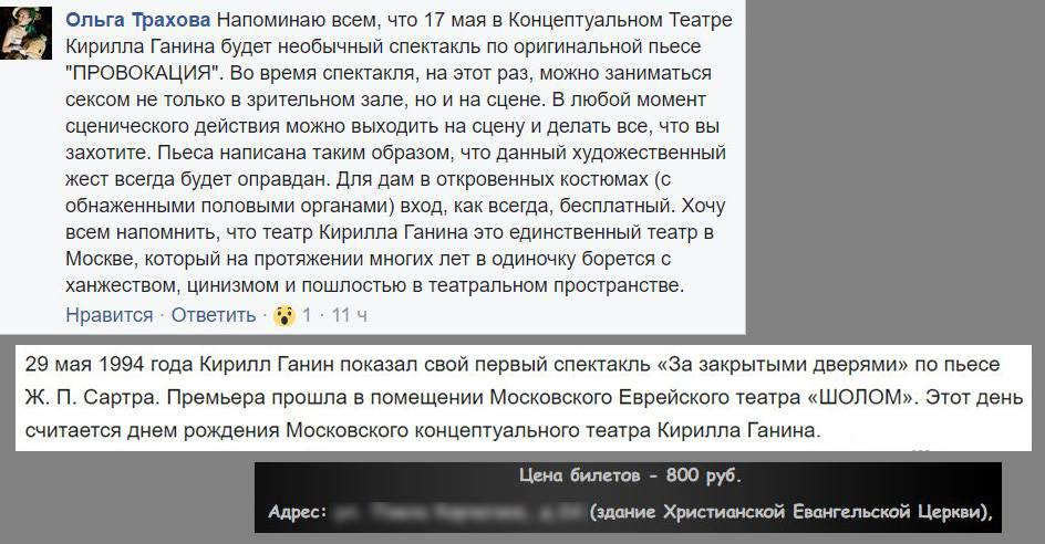 Уроки борьбы с ханжеством и пошлостью от российской элитарной театральной тусовки