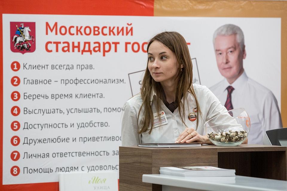 МФЦ опроверг сведения об уте…