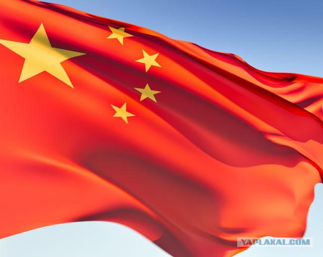 Китай призвал Россию совместно дать достойный ответ Западу