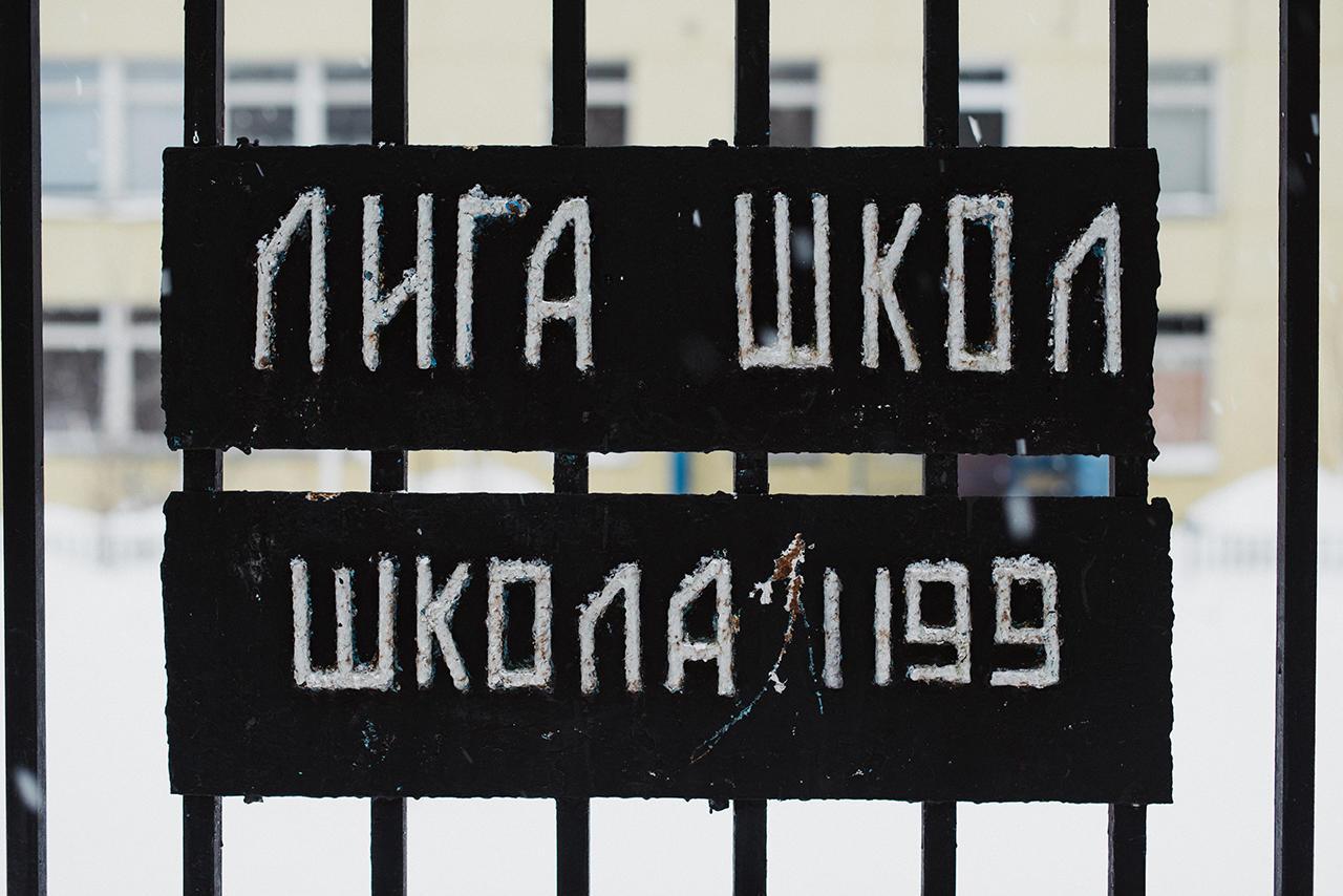 Московские учителя-педофилы вернулись работать в сфере образования