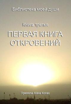 ПЕРВАЯ КНИГА ОТКРОВЕНИЙ №44