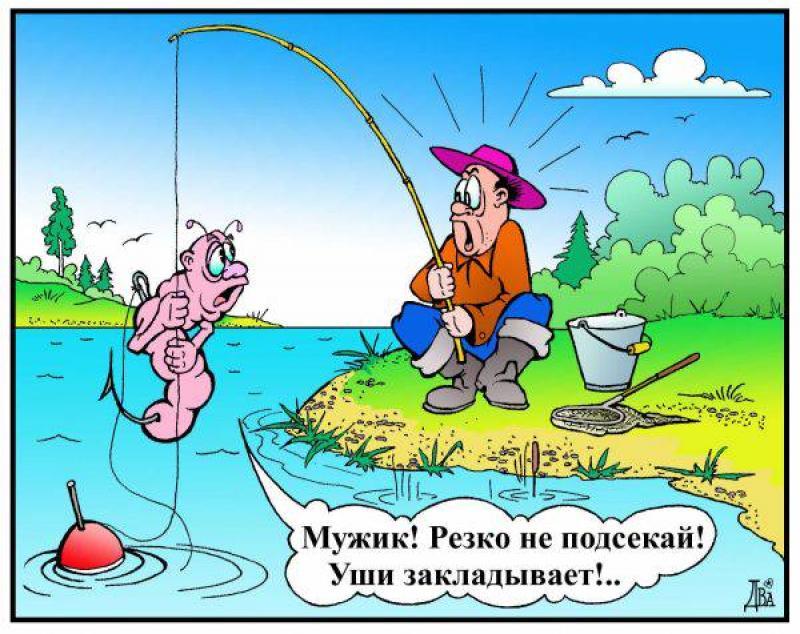 Рыбацкий юмор в анекдотах