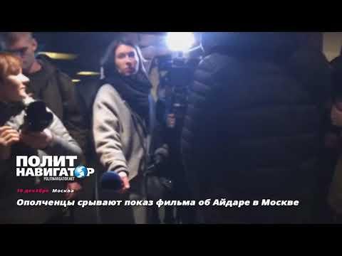 Ополченцы в Москве сорвали показ фильма про карбат «Айдар»
