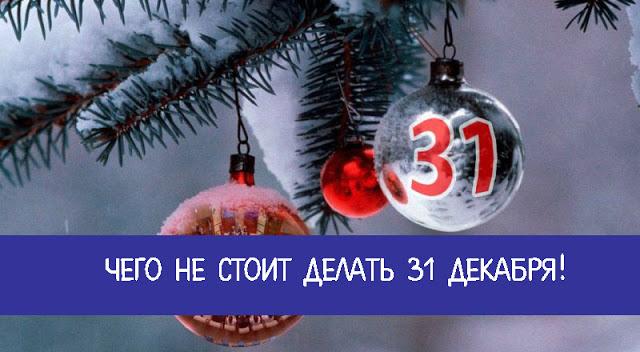 Чего не стоит делать 31 декабря!