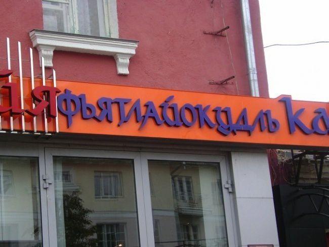 22 кафе, названия которых довели нас до истерики кафе, названия, которых, довели, нас, до, истерики