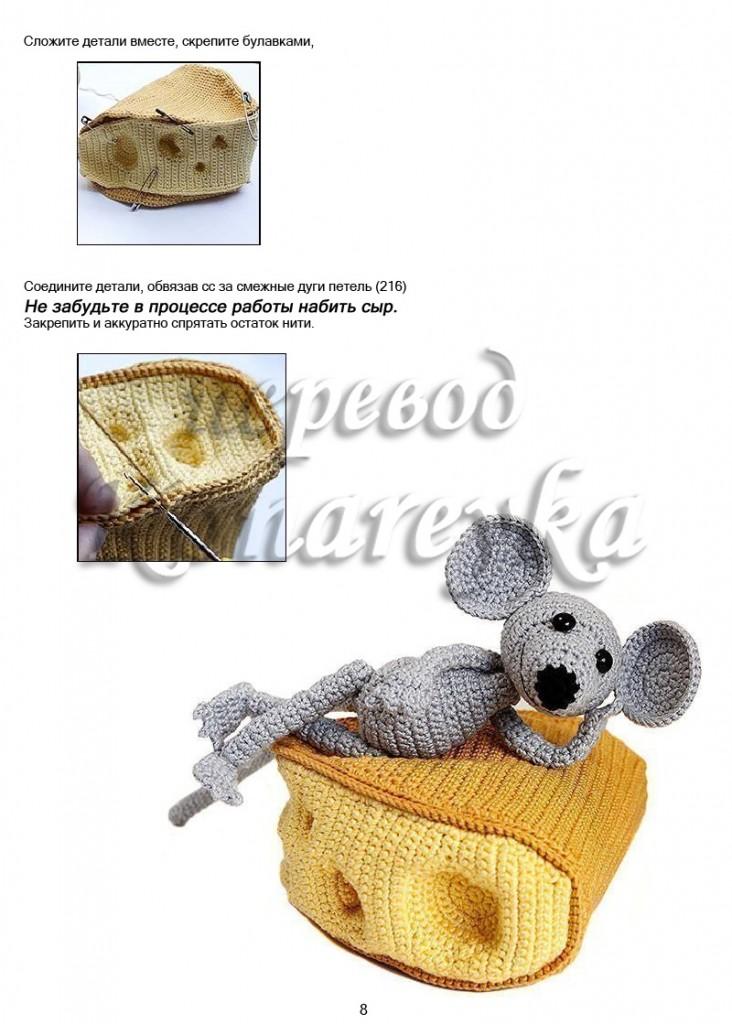 Схема вязания крючком мыши