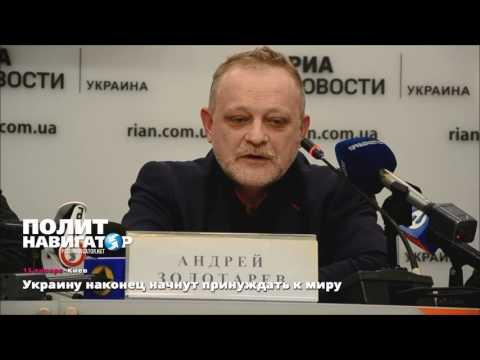 Украину наконец начнут принуждать к миру