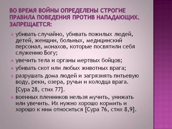 0020-020-vo-vremja-vojny-opredeleny-strogie-pravila-povedenija-protiv-napadajuschikh