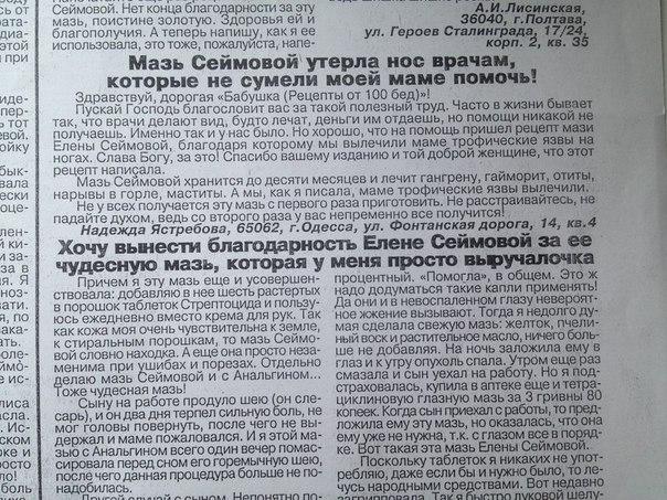 Мазь Сеймовой
