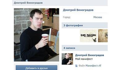 Страницу «русского Брейвика»…