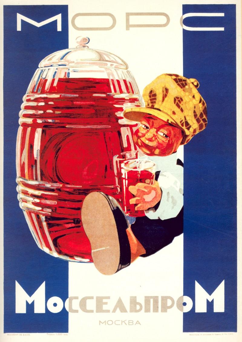 13. Похож на пьяного карлика СССР, плакаты, призыв, реклама