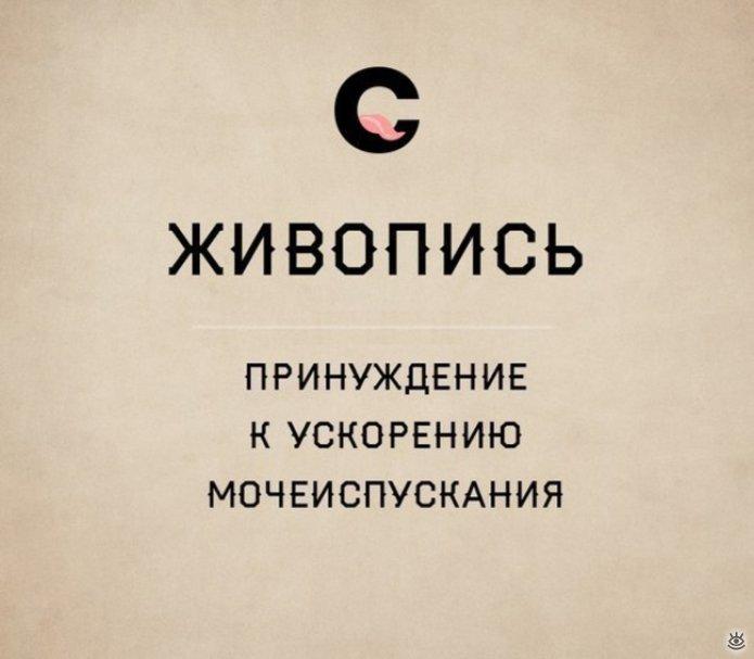 Новые русские словечки 8