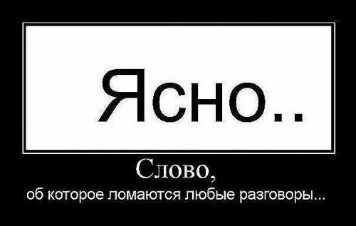 20 слов, которые помогут скрыть недалекий разум в разговоре ))