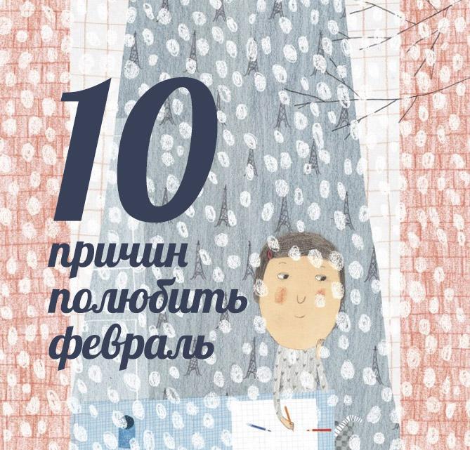 10 причин полюбить февраль